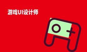 游戏美术——游戏UI系列视频教程