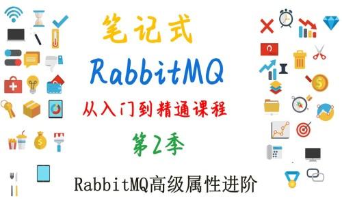 RabbitMQ从入门到精通课程(第2季共6季)--RabbitMQ高级进阶