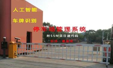 车牌识别停车场管理系统(附SSM项目源代码)