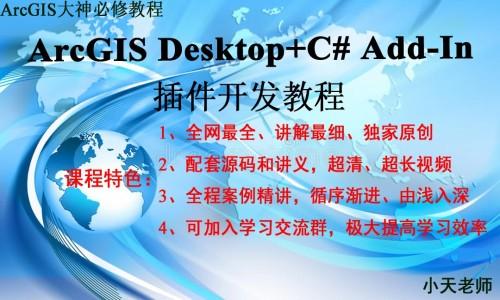 全网最全、讲解最细的ArcGIS Desktop+C# Add-In插件开发教程