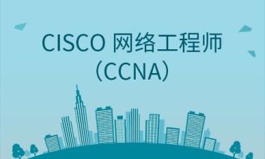 思科CCNA 認證