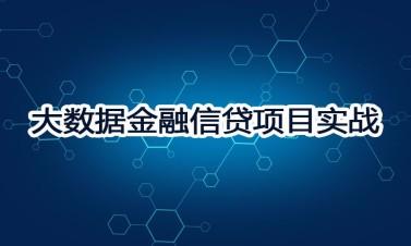 【精品课】大数据金融信贷项目实战(Spark2.3.x Streaming)
