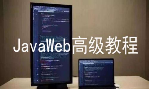 JavaWEB(JSP-Servlet)