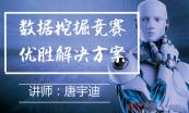 机器学习系列专题(经典算法+案例实战)