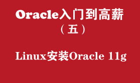 Oracle快速入门培训教程(五):Linux快速安装Oracle11g