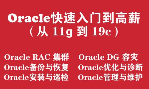 【3月1号前免费学】Oracle数据库培训教程(从Oracle 11g 到 Oracle 19c)