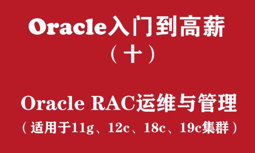 Oracle快速入门培训教程(十):Oracle RAC集群日常运维与管理