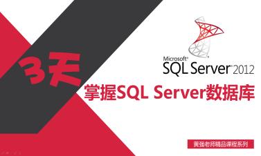 3天掌握SQL Server 2012 數據庫