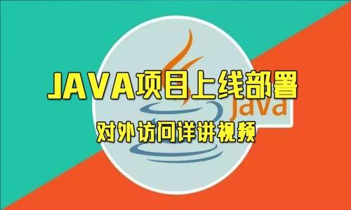 Java项目上线部署与发布