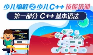 C++基本语法