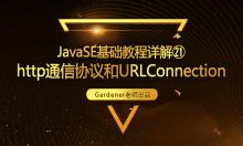 JavaSE基础视频精讲?:http通信协议和URLConnection