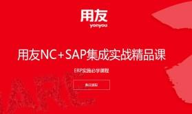 用友ERP-NC+SAP集成实战精品课