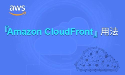 AWS前沿云计算课程——CloudFront实战演练