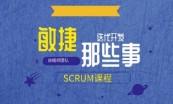 敏捷项目管理专题(SCRUM+看板+XP+规模化敏捷)