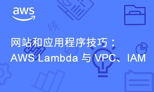 AWS前沿云计算课程——快读上手AWS Lambda与VPC、IAM应用