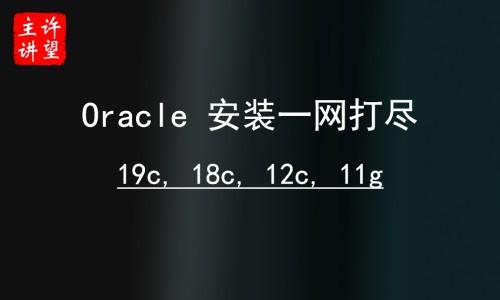 Oracle 安装一网打尽(19c, 18c, 12c, 11g)