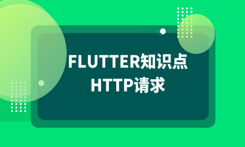 Flutter知识点之Http请求(Http+Dio实例)
