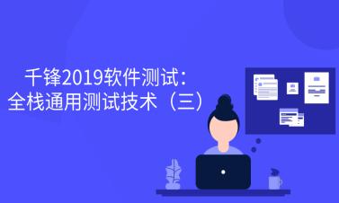 2019全栈通用测试技术(三)【千锋软件测试】