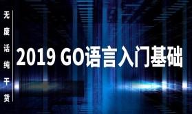 3天入门GO语言开发视频