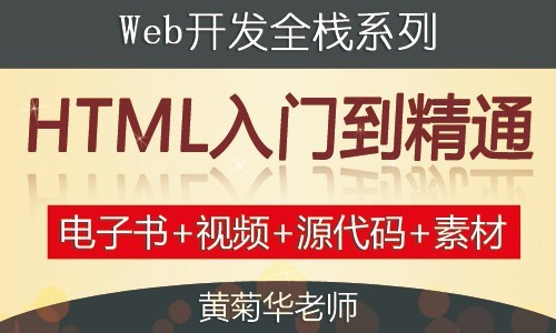 HTML入门到精通-(WEB网站开发入门课)