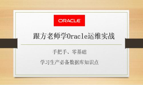 跟方老师学Oracle运维实战