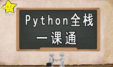 Python全栈一课通/数据分析/AI/web全栈/爬虫