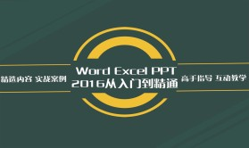 Word Excel PPT 2016从入门到精通