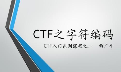 网络安全竞赛(CTF)中的字符编码-CTF入门系列课程之二