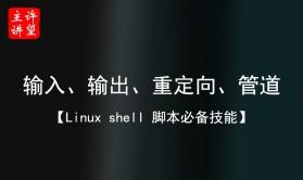 shell 必备 —— Linux 输入、输出、重定向与管道