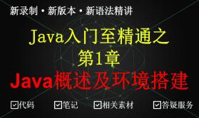 Java零基础入门之Java概述及环境搭建