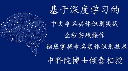 自然语言处理之基于深度学习的中文命名实体识别(NER)实战