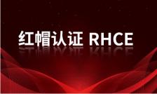 红帽RHCE20期