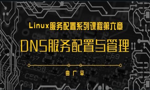 DNS服务配置与管理(CentOS7)-Linux服务配置系列课程第六章