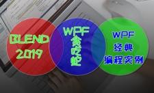 WPF基础课程三合一