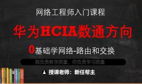 2021新版华为HCIA数通(路由与交换)课程