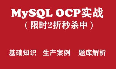 OCP培训 MySQL OCP认证实战培训视频教程【会员限时2折秒杀】