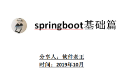 [springboot]小白快速入门springboot2.1.8