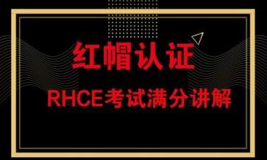 2020红帽RHCE认证300分真题讲解