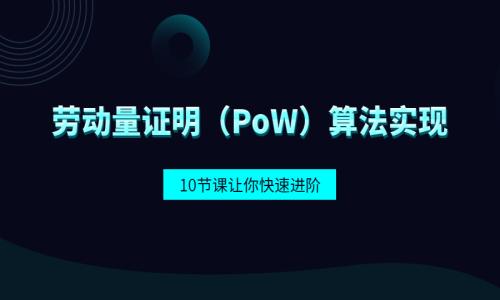 劳动量证明(PoW)算法及其实现
