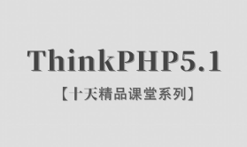 【李炎恢】【ThinkPHP5.1】【十天精品课堂系列】