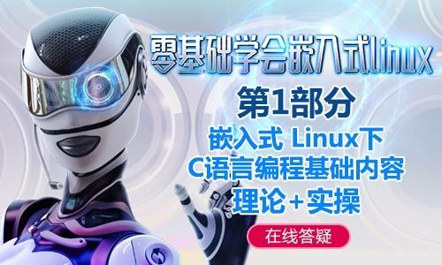 零基础学会嵌入式Linux 第1部分 嵌入式 Linux 下C语言编程基础内容