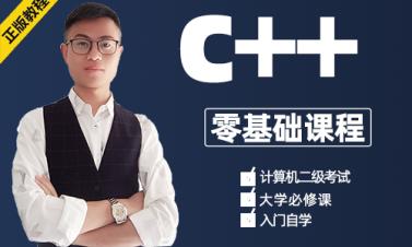 计算机等级考试二级c++零基础入门自学大学视频教程课程