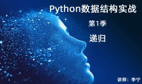 Python数据结构实战(1):递归(算法面试)