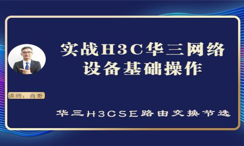 实战H3C华三网络设备基础操作[肖哥视频教程]