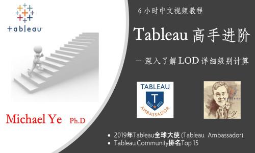 Tableau 高手进阶 -- 深入了解 LOD 详细级别计算