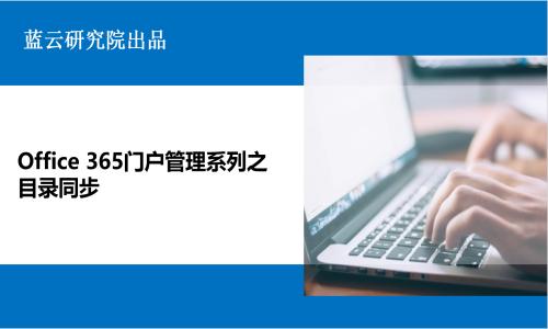 Office 365门户管理系列之目录同步