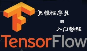 初识Python人工智能-深度学习开发框架Tensorflow案例实战视频