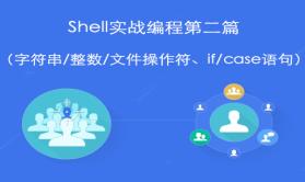 Shell实战编程第二篇视频课程(字符串/整数/文件操作符与if/case语句)