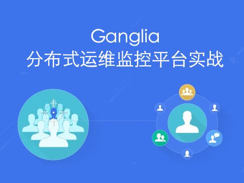 Ganglia分布式运维监控平台实战视频课程