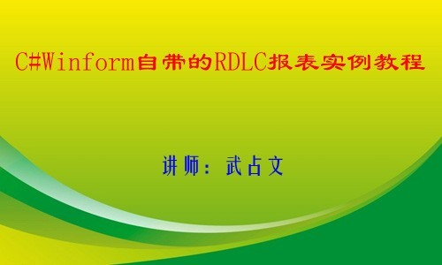 C#Winform自带的RDLC报表实例教程